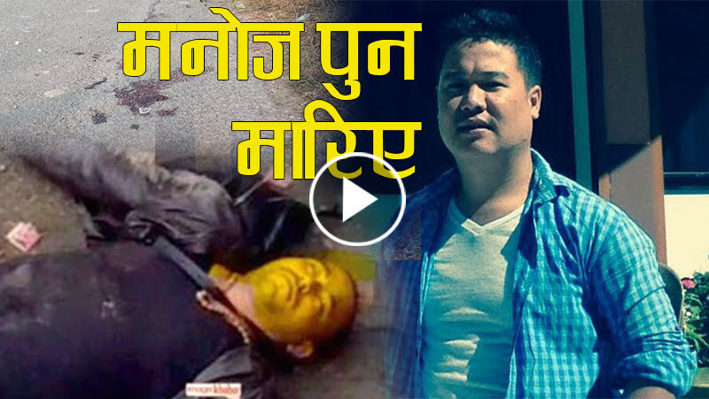 Notorious criminal Manoj Pun (मनोज पुन ) killed in police encounter