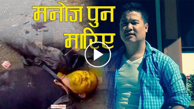 Notorious criminal Manoj Pun (मनोज पुन ) killed in police encounter