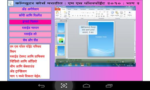 Learn MSPPoint P2 in Marathi 1.0.1 screenshots 4