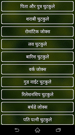 हिन्दी चुटकुले -Hindi Chutkule
