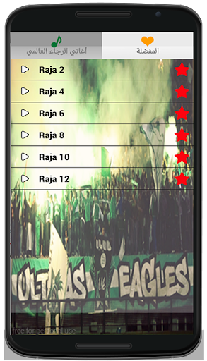 اغاني الرجاء البيضاوي بدون نت screenshot 2
