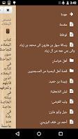 Screenshot of قصص البخلاء - الجاحظ