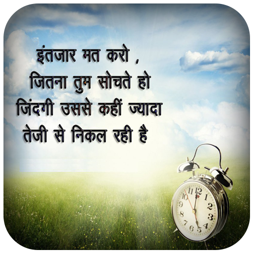 Hindi Dream Images-Quotes Android APK Download Free By Fast App Developer