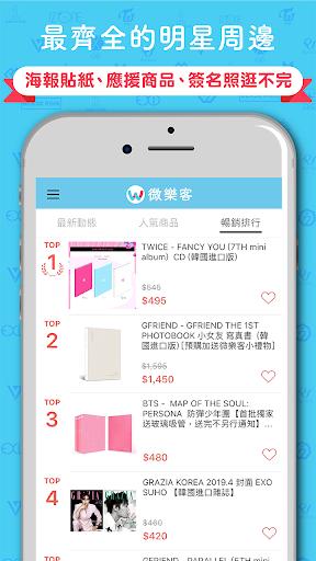 微樂客:專屬娛樂周邊購物平台 screenshot 3
