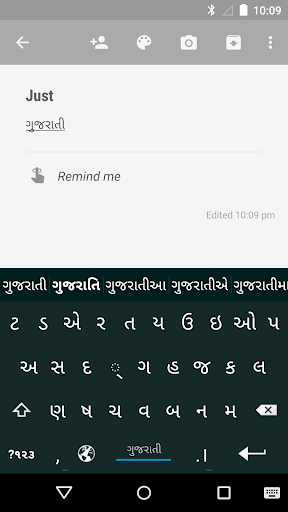 Just Gujarati Keyboard