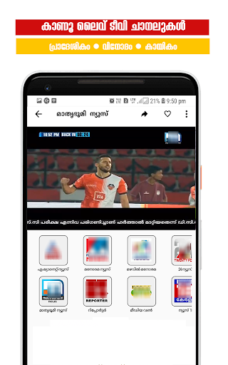 Malayalam Live TV,  Malayalam News, Papers & Radio