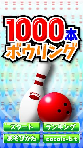 1000本ボウリング