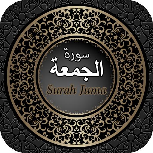 Surah Juma (سورة الجمعة) with Urdu Translation