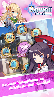Kawaii Academy- screenshot thumbnail