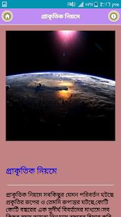 পৃথিবীর বয়স কত - náhled