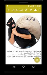 نكت مغربية مضحكة (بدون انترنت) screenshot 5