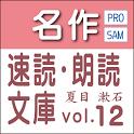 夏目漱石生誕150年記念全集1 sample 無料 読上機能 icon