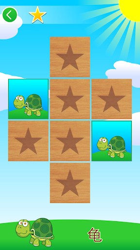 免費下載益智APP|动物记忆游戏为孩子 app開箱文|APP開箱王