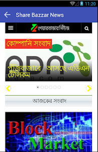 News - All Bangla News screenshot 6