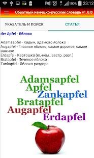 Обратный немецко-русский словарь - náhled
