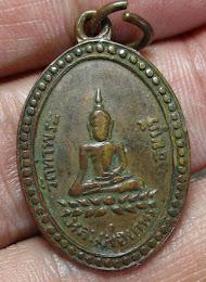 เหรียญหลวงพ่อเกษร วัดท่าพระ *รุ่น 3* พ.ศ. ๒๕๑๓ หายากครับ เดิม ๆ