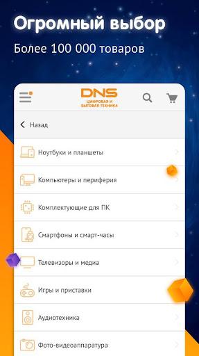 DNS Shop 2.1 screenshots 1
