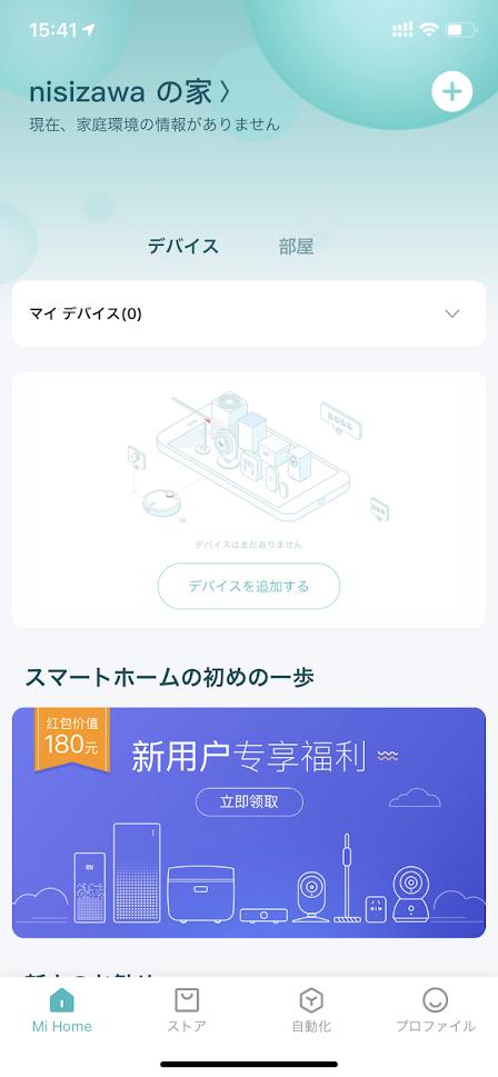 (Mi Home スマホアプリ 機器登録画面)
