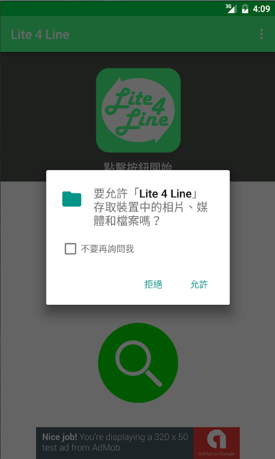 修改檔案權限-刪除line暫存