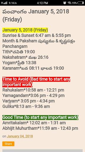 u0c1cu0c3eu0c24u0c15u0c02 Telugu Astrology 1.0 screenshots 3