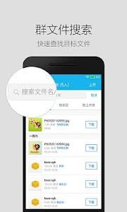 QQ轻聊版 screenshot 3