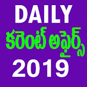Current Affairs in Telugu 2019