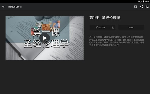 Third Millennium Ministries中文- screenshot thumbnail