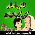 Nani Amma Ki Kahaniyan Urdu (Stories In Urdu) icon