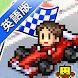Grand Prix Story - Androidアプリ