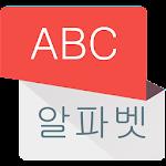 Kamus Korea Offline Dan Online Icon