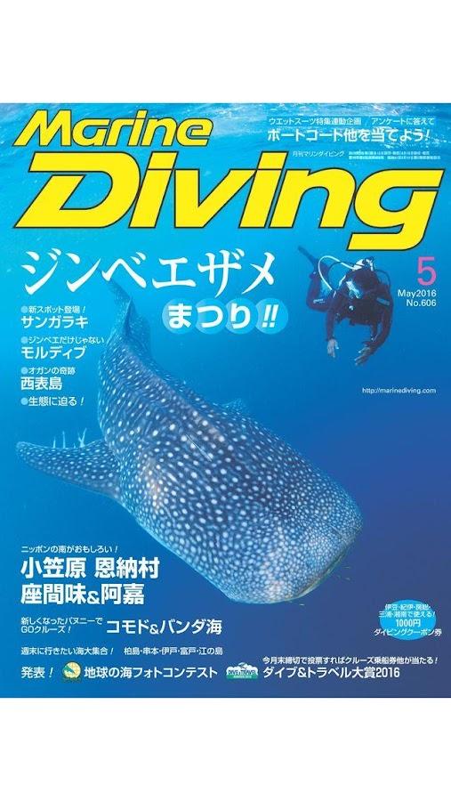 Marine Diving(マリンダイビング)- スクリーンショット