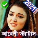 আবেগী কষ্টের স্ট্যাটাস 2021 All Bangla Photo SMS icon
