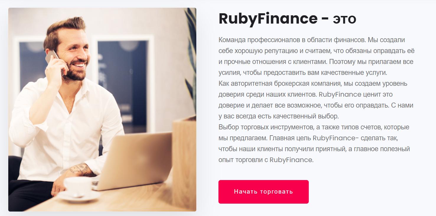Отзывы о RubyFinance и обзор коммерческих предложений обзор