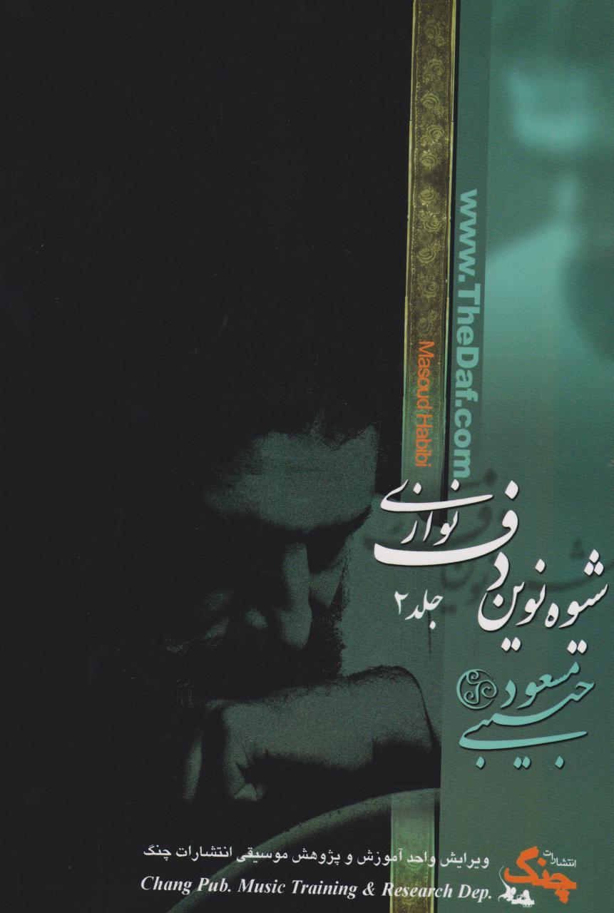 کتاب شیوه نوین دفنوازی 2 مسعود حبیبی انتشارات چنگ