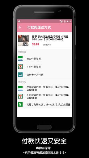 免費下載購物APP|小豬兒MiniJule流行女裝 app開箱文|APP開箱王