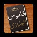 الترجمة العربية APK