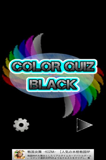 Color Quiz Black