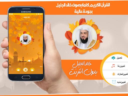 القرأن الكريم كاملا بصوت خالد الجليل بدون انترنت التطبيقات