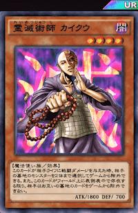 霊滅術師カイクウ