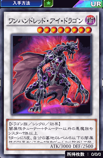 ワンハンドレッド・アイ・ドラゴン