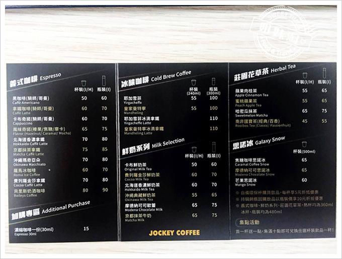 騎師咖啡菜單