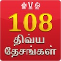 108 Divya Desam in Tamil icon