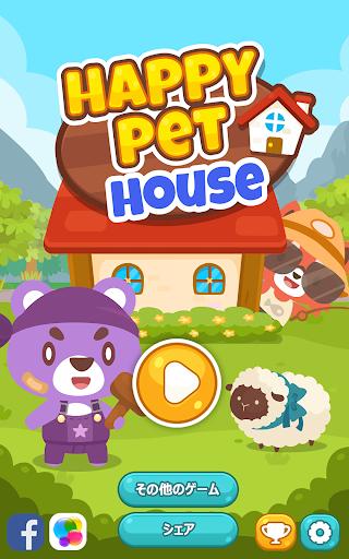 ハッピーペットハウス:記憶力ゲーム|玩解謎App免費|玩APPs
