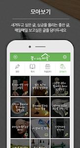 꽃이피는마을 - 명언, 짧은글, 짧은명언, 좋은글 screenshot 2