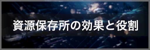 【アストロキングス】資源保存所の効果と役割
