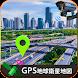 GPS、 地球カメラ、 衛星地図& ストリートビュー