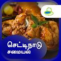 Chettinad Recipes Samayal in Tamil  Veg & Non Veg icon