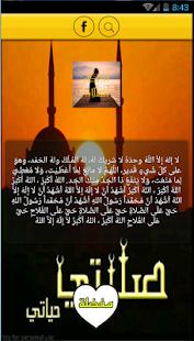 أذكار الصلاة - náhled