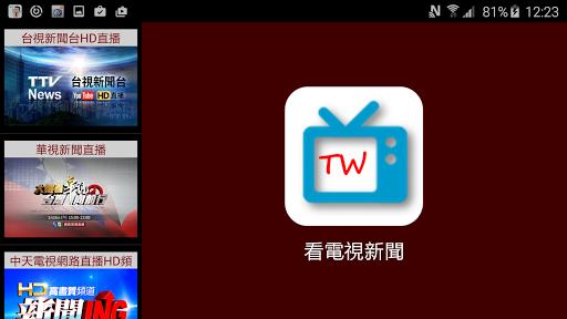 看電視新聞 - Watch TV News