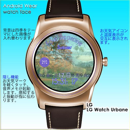 無料个人化Appの四季 Watch Face|記事Game